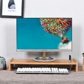 竹台式電腦顯示器墊高架子實木筆記本增高架辦公桌面屏幕加高底座HD【新店開張8折促銷】