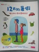 【書寶二手書T7/兒童文學_WEM】12月的暑假-健太與小實的冒險日記_川端裕人