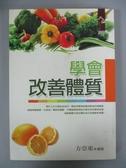 【書寶二手書T8/養生_IBS】學會改善體質_方亞東