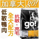 【培菓平價寵物網】go低敏鴨肉全犬配方狗糧25磅11.35公斤