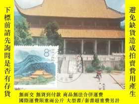 二手書博民逛書店1990罕見T155(4-1) 極限明信片 (湖南南嶽郵戳)Y2