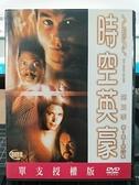 挖寶二手片-R03-正版DVD-影集【時空英豪 第3季 第三季 全1盒6碟】-美劇 歐美電視劇(直購價)