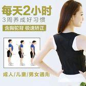 隱形透氣駝背矯正帶成人男女兒童學生矯姿帶背部防駝神器俏姿揹背YS