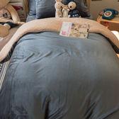 【預購】星鑽灰  (加大) 法蘭絨床包+雙人被套四件組  溫暖舒適  觸感細緻  溫暖過冬