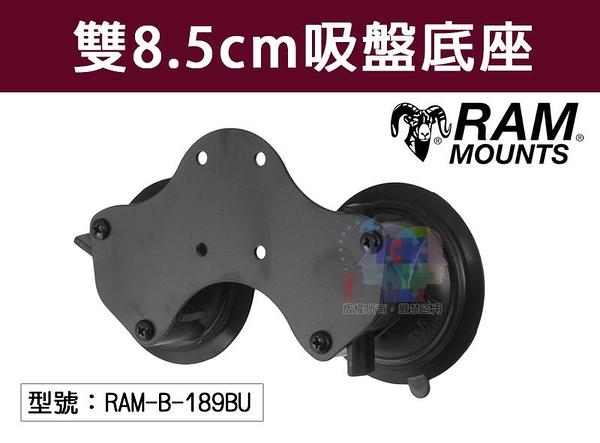 【尋寶趣】雙8.5cm吸盤底座 強力吸盤 適用汽車擋風玻璃 RAM車架 iPad/平板支架 RAM-B-189BU