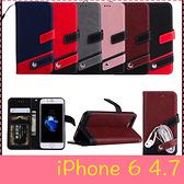 【萌萌噠】iPhone 6/6S (4.7吋) 高檔荔枝紋拼接保護皮套 側翻 掛繩 插卡 支架保護套 手機殼 手機套