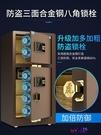 保險箱 虎牌保險櫃家用大型 保險箱 80cm/1米 單雙門床頭櫃 辦公室保險櫃 指紋防盜防火小型高檔