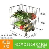 小推車 304不銹鋼廚房菜架子蔬菜水果籃置物架落地果蔬收納筐 df10585【雅居屋】