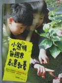 【書寶二手書T1/親子_XEA】小熊媽的無國界創意教養:我在台灣用美式體驗教養法_張美蘭