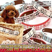 【培菓 寵物網】精緻美感》亮鑽骨頭格紋寵物項圈