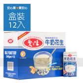 【愛之味】牛奶花生340g,12罐/盒,保證不加防腐劑