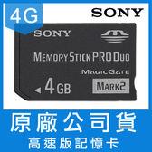 SONY Memory Stick PRO Duo 4GB Mark2 高速版 記憶卡