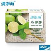 清淨海 巧檸酸-食品等級檸檬酸 350gx2入