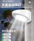 太陽能庭院燈人體感應戶外防水室外陽臺花園別墅家用超亮LED壁燈 【快速出貨】