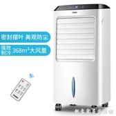 空調扇制冷風扇加水冷風機冷氣扇家用宿舍制冷神器小空調小型 創意家居生活館