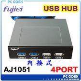 ☆pcgoex 軒揚☆力祥fujiei 內接式USB 3 0 HUB 2port USB2