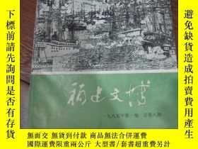 二手書博民逛書店罕見福建文博(1985.1))Y266845