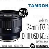 TAMRON 24mm F/2.8 Di III OSD M1:2 (F051) for SONY FE (3期0利率)【平行輸入】WW
