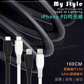 【MFI認證 100cm】 Type C To Lightning 支援PD快充 傳輸充電線/Apple/最新MacBook/iPhone 12/iPhone 11/iPad/Pro-ZW