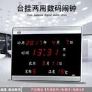 LED數碼萬年歷時尚夜光靜態掛鐘創意日歷鬧鐘電子報時臺鐘座鐘表