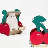 櫻桃貓抓板貓窩耐磨瓦楞紙可愛貓玩具保護磨爪【勇敢者戶外】