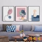 北歐壁畫簡約三聯組合沙發背景墻客廳裝飾畫餐廳掛畫【淘嘟嘟】