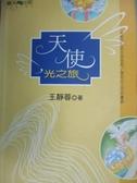 【書寶二手書T3/宗教_NSG】天使-光之旅_王靜蓉