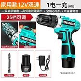 手電鉆轉家用電鉆充電式工具鋰電多功能沖擊手槍鉆電動螺絲刀 快速出貨