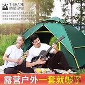 帳篷戶外野營加厚防雨3-4人全自動家庭露營雙人2人野外【步行者戶外生活館】