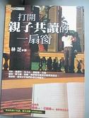 【書寶二手書T4/家庭_CU2】打開親子共讀的一扇窗-新HIGH親子手記3_林芝~一元起標