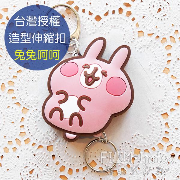 菲林因斯特《 兔兔呵呵 伸縮扣 》 台灣授權 Kanahei 卡娜赫拉 造型 伸縮證件帶 鑰匙圈 易拉扣