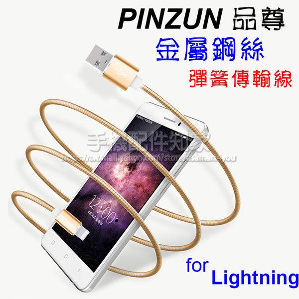 【金屬彈簧快充】Apple Lightning 8Pin 1米 品尊 鋼絲彈簧傳輸線/支援 IOS 11/iPad Air/mini/pro/4/3/2/1/ipod-ZY