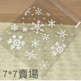 [拉拉百貨]自黏 7*7 包裝袋 聖誕 雪花 餅乾自黏袋 糖果袋 曲奇袋 餅乾袋 西點袋 禮品 小物 100枚