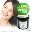 【配件王】日本製 沙龍級 海藻弱酸性護髮霜 800g 護髮素 護髮乳 修護受損髮質 低敏