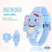 兒童手錶兒童手錶玩具手錶中小學生led電子錶 大象男孩女孩手錶 生日禮物