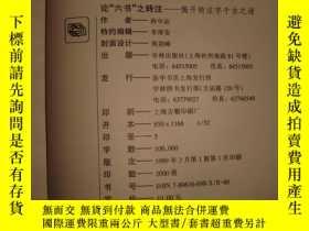 """二手書博民逛書店論""""六書""""之轉註罕見(99年1版1印)Y17480 孫中運 著"""