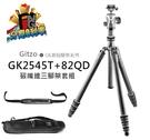 【24期0利率】GITZO GK2545T-82QD 贈GC2202T腳架袋+綁帶 碳纖維三腳架雲臺組 正成公司貨 GT 2545 T