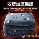 雙層毛毯被子加厚保暖珊瑚法蘭絨毯子寢室辦公室午睡【淘嘟嘟】