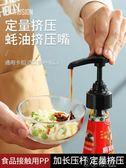 油壺 蠔油瓶壓嘴家用廚房按壓式泵頭神器醬料耗油瓶擠壓器手壓定量油壺 3C公社