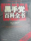 【書寶二手書T8/傳記_YES】黑手黨百科全書_[美]卡爾·西法基斯