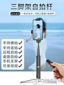 自拍桿 手機自拍桿華為小米vivo蘋果oppo通用迷你藍芽自排神器支架三腳架 時尚芭莎