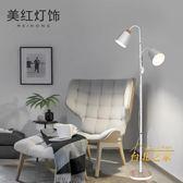 客廳簡約現代臥室立式台燈北歐原木創意床頭沙發LED落地燈xw