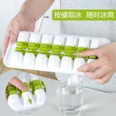 創意硅膠冰塊模具帶蓋按鍵易取冰格制冰模具自制凍冰塊盒制冰盒【叢林之家】