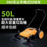 無動力手推式掃地機工業掃地機掃地機器物業車間工廠養殖場掃地車igo