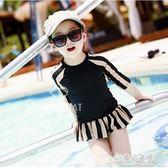 女童泳衣 兒童中大童長袖條紋韓版時尚小童寶寶分體女孩游泳套裝 LJ3201【東京潮流】