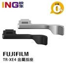 【映象攝影】FUJIFILM 富士 TR-XE4 原廠金屬指座 (黑色/銀色) 恆昶公司貨 X-E4 拇指墊