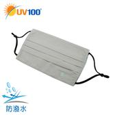 UV100 防曬 抗UV-防潑水口罩套