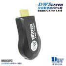 【五代DWScreen】高清全自動雙核A...