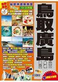 鳥取廣島(19 20年版):秘境神遊新鮮嘗Easy GO!