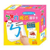 ㄅㄆㄇ觸感識字卡 BB0301 世一 (購潮8)